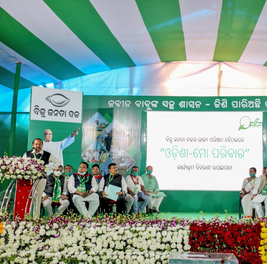 BJD Mo Parivar Function