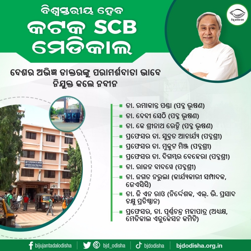 CM Naveen Patnaik appointed advisers on transformation of SCB MCH