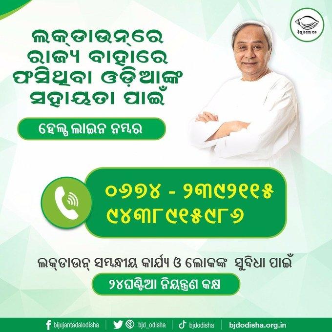 Helpline number for Odias stranded outside Odisha during the 21 days lockdown