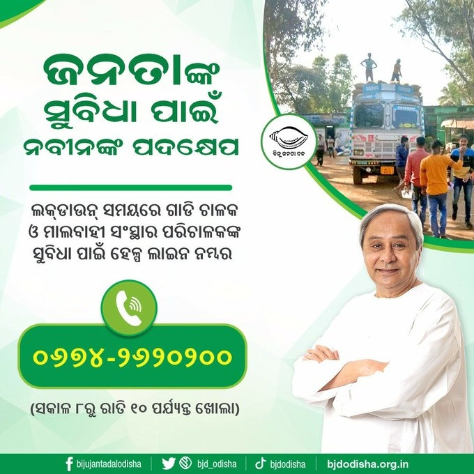 Odisha launches helpline to ensure movement and transportation of goods