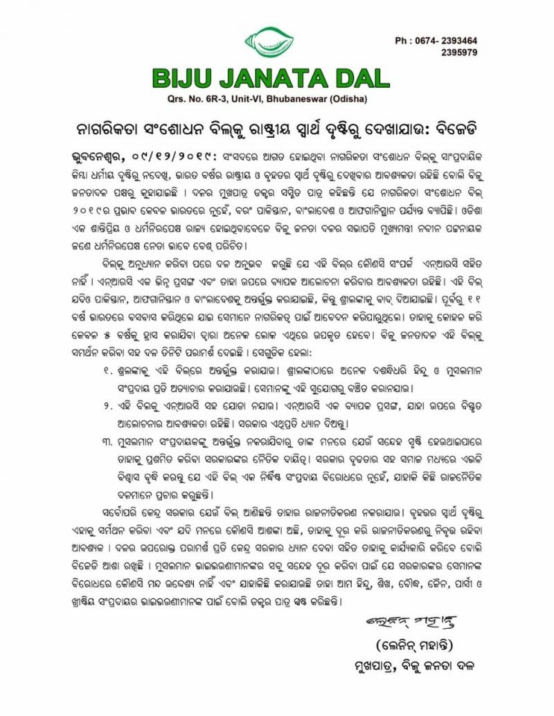 Citizen Amendment Bill should be seen as national interest: BJD